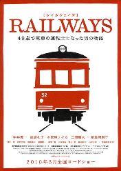 railways1a.jpg