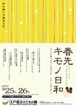 kimonobiyori