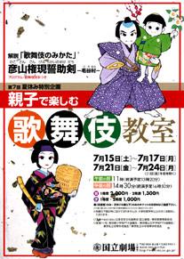 oyakokabuki2006