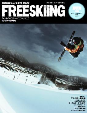 freeskiing.jpg