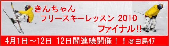 きんちゃんレッスン201004