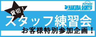 staff_tc_banner.jpg