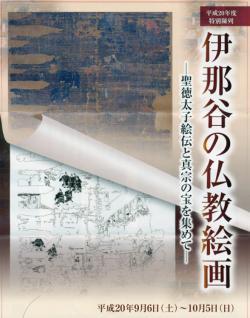 伊那谷の仏教絵画展