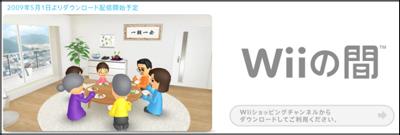 Wiiの間