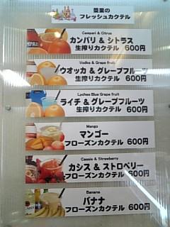 フレッシュ フルーツ カクテルが新しくなりました!
