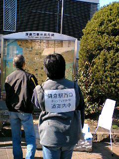 鎌倉の観光道案内ボランティア