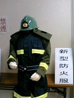 新しい消防服の展示も
