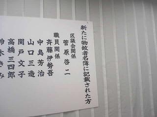 物故者慰霊会場08