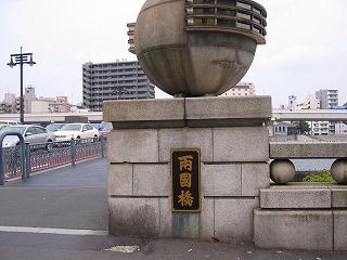 両国橋-赤坂に家を構えるまで住んだ本所と日本橋を結ぶ橋