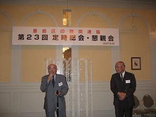最後は小倉顧問の中締め「23年前私が提唱した関連団体協議会が23年を迎えました」