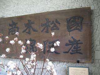 松阪木綿-江戸の卸問屋の看板