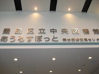 新中央図書館エレベーターの上の表記