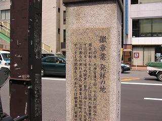 飯田橋歴史散策-徴章業発祥の地