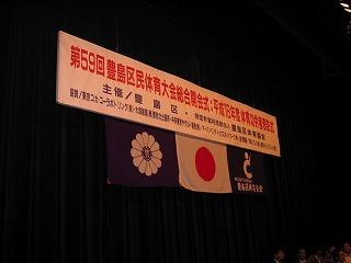 第59回区民大会開会式