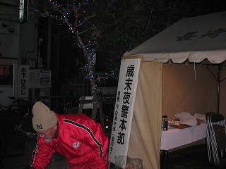 長崎2丁目夜警詰め所