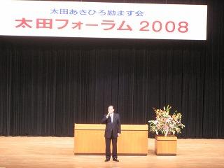 太田フォーラム0803