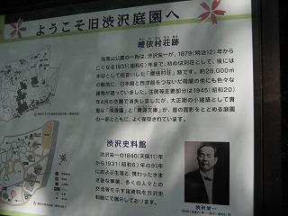 渋沢栄一庭園
