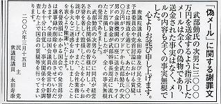 民主党・永田氏の謝罪広告