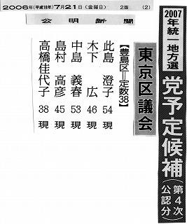 7/21来春の区議会選挙公認発表公明記事