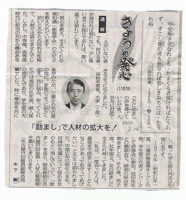 薫さん080214