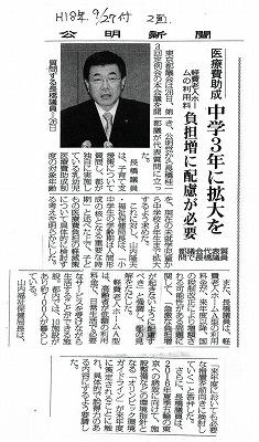 公明新聞長橋記事9/27/06