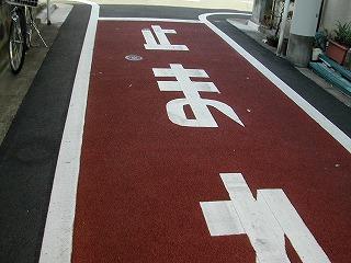 道路標識も新しくペイントし