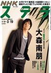 NHKステラ20100319龍馬伝特集
