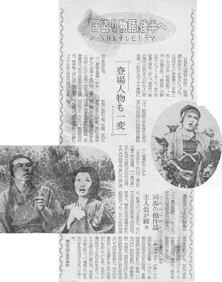国取り物語(1973年)