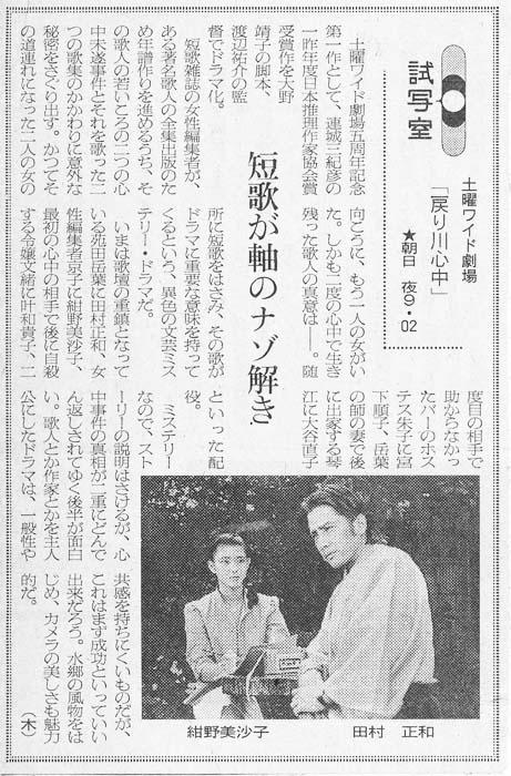 戻り川心中(1982年)