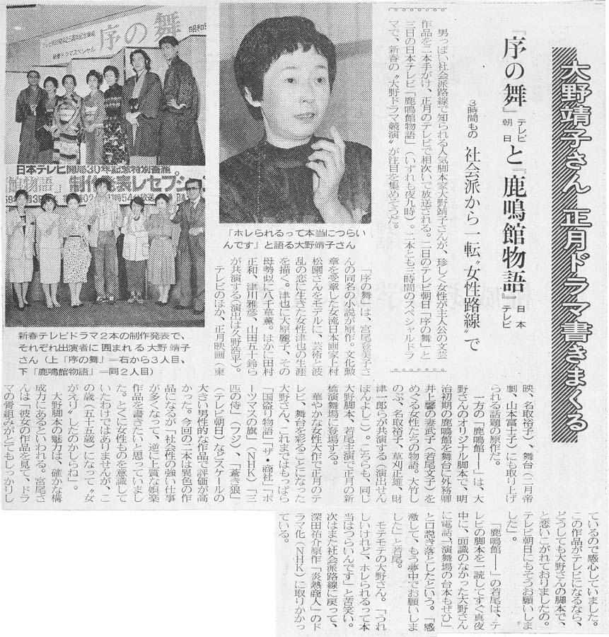 大野靖子関連新聞記事(1983年)