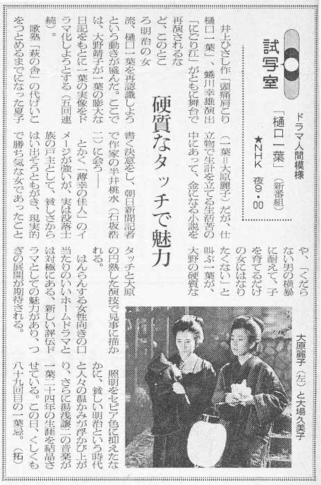 樋口一葉(1985年)