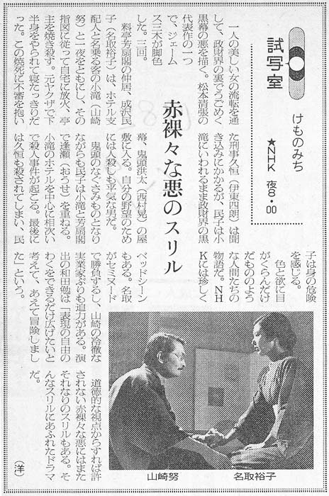Nhk みち け もの documents.openideo.com: 松本清張原作