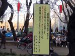 上野恩賜公園の自粛看板