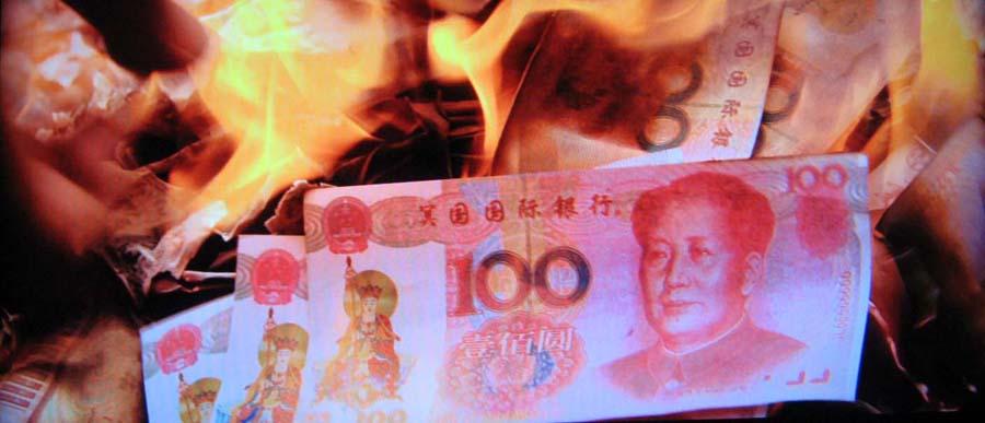 映画「ハゲタカ」の紙銭