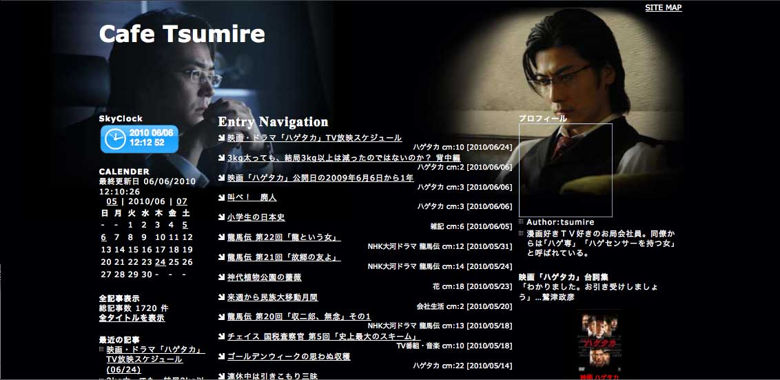 2010年6月6日Cafe Tsumire