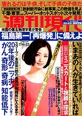 週刊現代2011年7月23日号