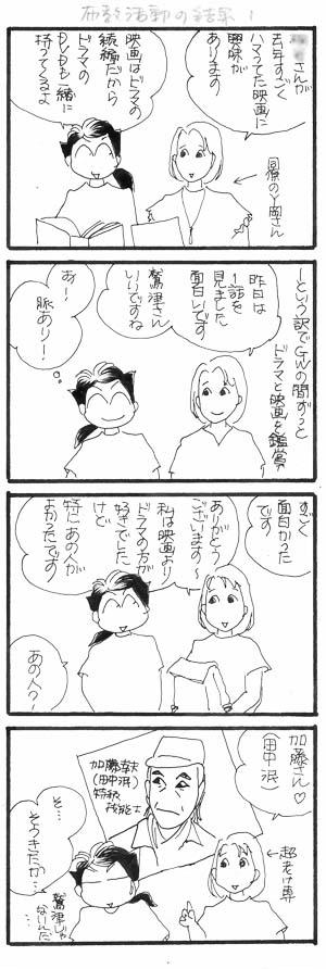ハゲタカ廃人日記1