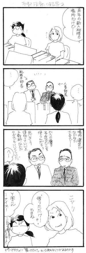 ハゲタカ廃人日記2