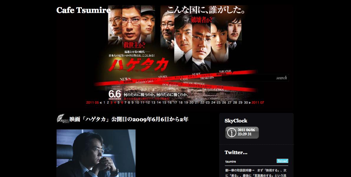 映画「ハゲタカ」公開2周年記念