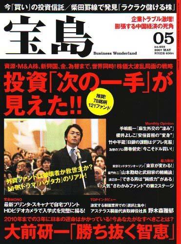 宝島2007年5月号(ハゲタカ)