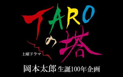 TAROの塔(岡本太郎)