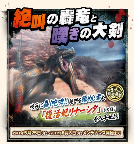 イベント「絶叫の轟竜と嘆きの大剣」