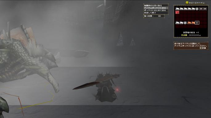 冥雷竜の鉛玉出た