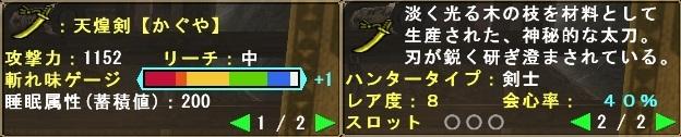 天煌剣【かぐや】