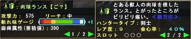 肉球ランス【ご?】