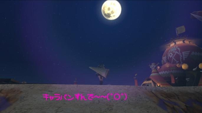 満月に誓いを・・・なんちってw