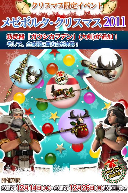 クリスマス限定イベント