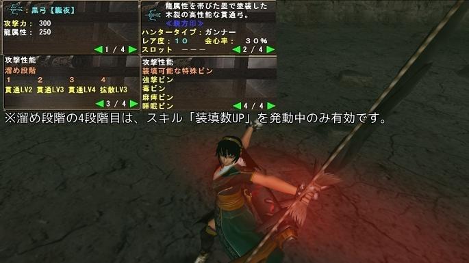 黒弓【朧夜】