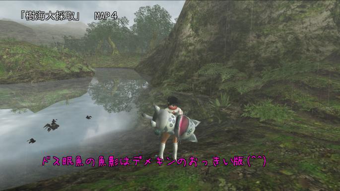 ドス眠魚を狙うならココ!