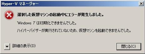 Hyper-VゲストOS起動エラー